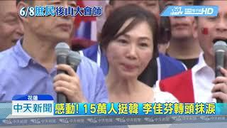 20190609中天新聞 韓國瑜首開口「參加總統初選」! 李佳芬激動忍淚