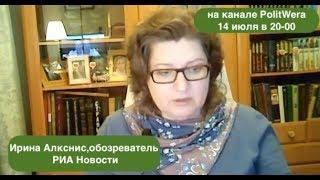 Антироссийская  истерия лимитрофов. Ирина Алкснис в эфире