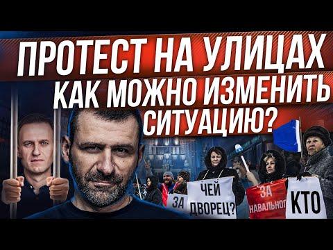 Миллиардер о Митинге 23 января | Протест ничего не изменит в России? Путин и Навальный.