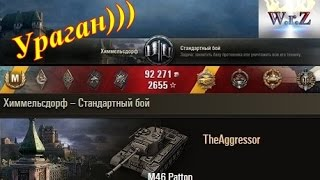 M46 Patton  Ураган  Химмельсдорф  World of Tanks 0 9 15 1