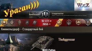 M46 Patton  Ураган  Химмельсдорф  World of Tanks 0 9 15 1
