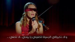 أغنية جيمري اسطنبول الظالمة من الحلقة 3