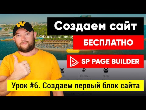 Создаем первый блок сайта в SP Page Builder Lite 3