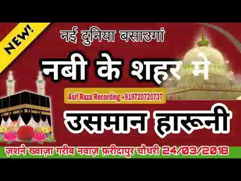 वापस लौट कर नहीं Aunga =  नबी के शहर मे जाकर =Usman Harooni =New Online Kalam 2018=Faridapur chaudri