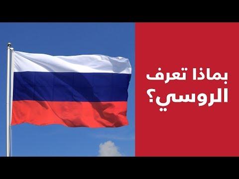 بماذا تعرف الروسي؟