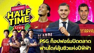 PSG โคตรท็อปฟอร์มปิดตลาด-ฟานไดค์ลุ้นแข้งแห่งปีฟีฟ่า | Siamsport Halftime 03.09.62
