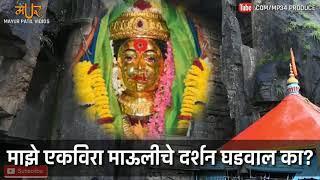 Ekvira mauliche Darshan ghadval ka? Lyrics video