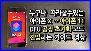 [아이폰8, x, xs, 11] DFU 공장초기화 가이드 - 리커버리 모드가 아닙니다