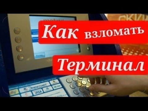 ВЗЛОМ ТЕРМИНАЛА или Как обмануть купюроприемник и как достать еду из торговог автомата ? . .