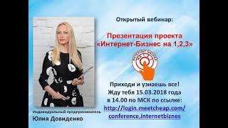 "Презентация Проекта ""Интернет-Бизнес на 1,2,3"" Юля Довиденко 15 03 18"