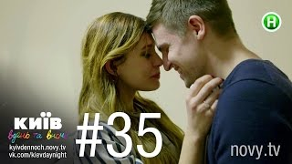 Киев днем и ночью - Серия 35