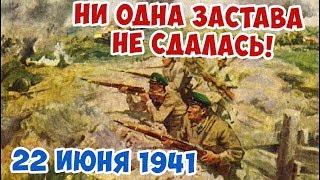 КАК ПОГРАНИЧНИКИ ВСТРЕТИЛИ ПЕРВЫЙ ДЕНЬ ВОЙНЫ? 22 ИЮНЯ 1941 ВЕЛИКАЯ ОТЕЧЕСТВЕННАЯ