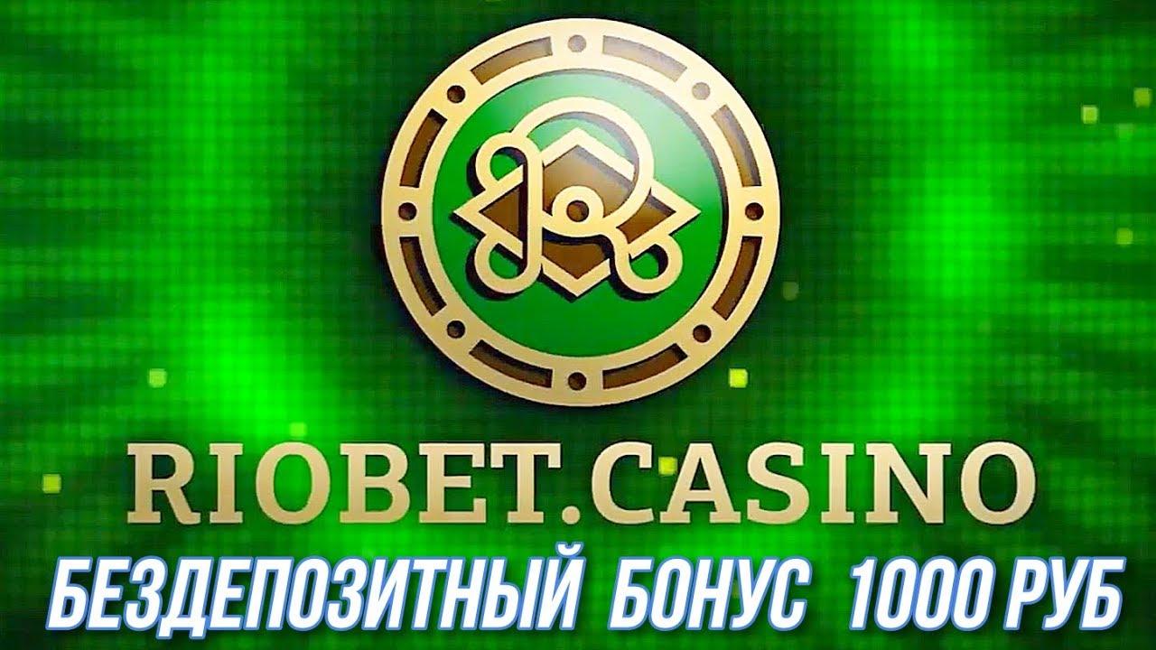 казино риобет актуальное зеркало