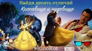 «Красавица и Чудовище» — обзор фильма #KinoKot