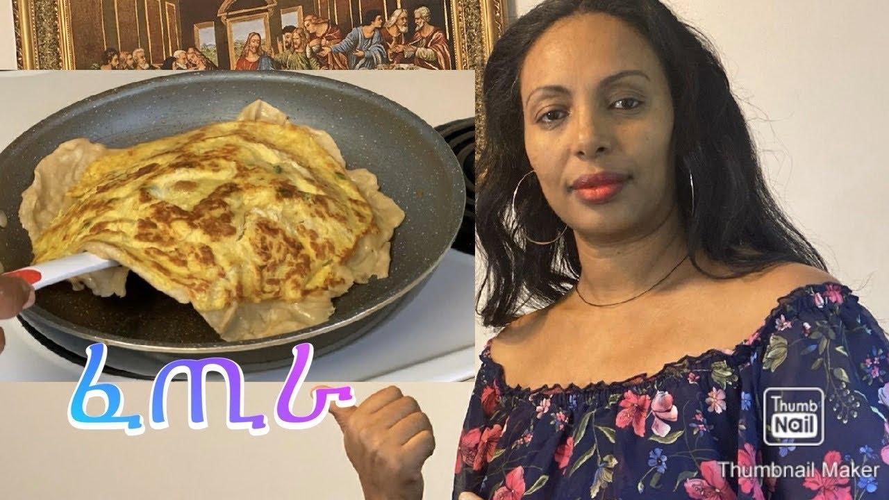 ፈጢራ አሰራር- Easy breakfast egg-- Bahlie tube, Ethiopian food Recipe
