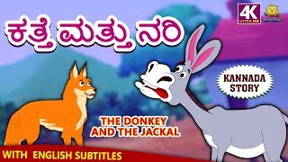Kannada Moral Stories for Kids - ಕತ್ತೆ ಮತ್ತು ನರಿ | The Donkey and The Jackal | Kannada Fairy Tales