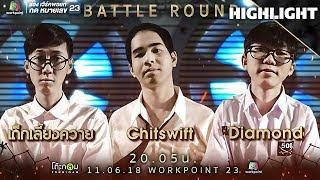 เด็กเลี้ยงควาย vs Chitswift vs Daimond | THE RAPPER