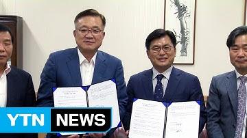 부산시기계공업협동조합과 YTN MOU 체결 / YTN (Yes! Top News)