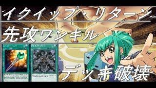 Yu-Gi-Oh! DUEL LINKS One Turn Kill #遊戯王デュエルリンクス #先攻ワ...