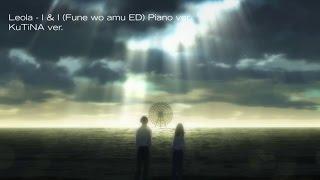 Leola - I & I (Fune wo Amu ED)(Piano ver.)[KuTiNA ver.]