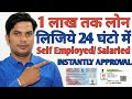 Get Instant Loan Upto 1 lakh easy process for salaried & Self employed |Hindi