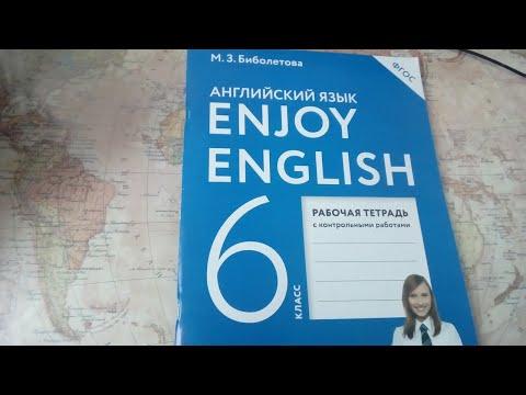 Unit 3, Test Yourself 5. Ex. 5, 6 / ГДЗ. Enjoy English. 6 класс. Рабочая тетрадь