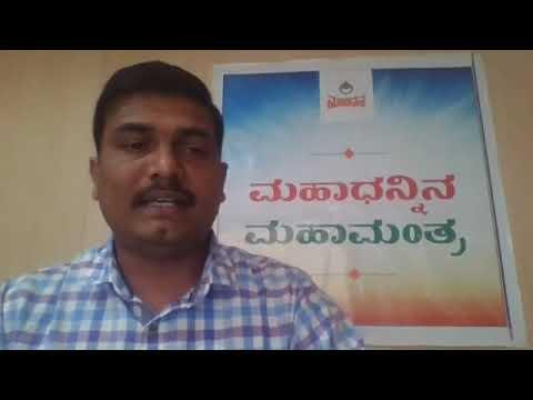 ಮಹಾಧನ್ ನ ಮಹಾಮಂತ್ರ  - ಶ್ರೀ ವಿಜಯ್ಕುಮಾರ್ ಐರಾಣಿ