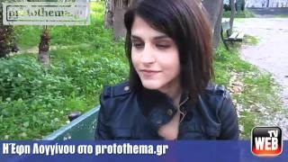 Η Έφη Λογγίνου στο protothema.gr