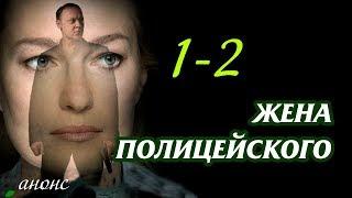 Жена полицейского 1-2 серия / Премьеры 2017 - Детективный сериал НТВ #анонс Наше кино