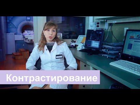 Контрастирование.  Контрастирование с МРТ в ЛДЦ МИБС.