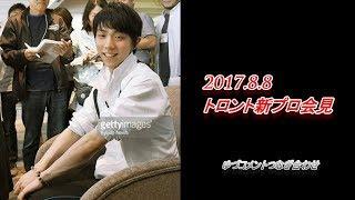 【羽生結弦】新プロ発表会見2017(ゆづコメント繋ぎ) 羽生結弦 検索動画 25