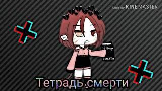 ~Мини-фильм~ †Тетрадь смерти† °•Gacha Life•°