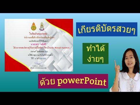 เกียรติบัตรสวยๆ ทำได้ง่ายๆ ด้วยโปรแกรม powerPoint (แจกไฟล์ฟรี)