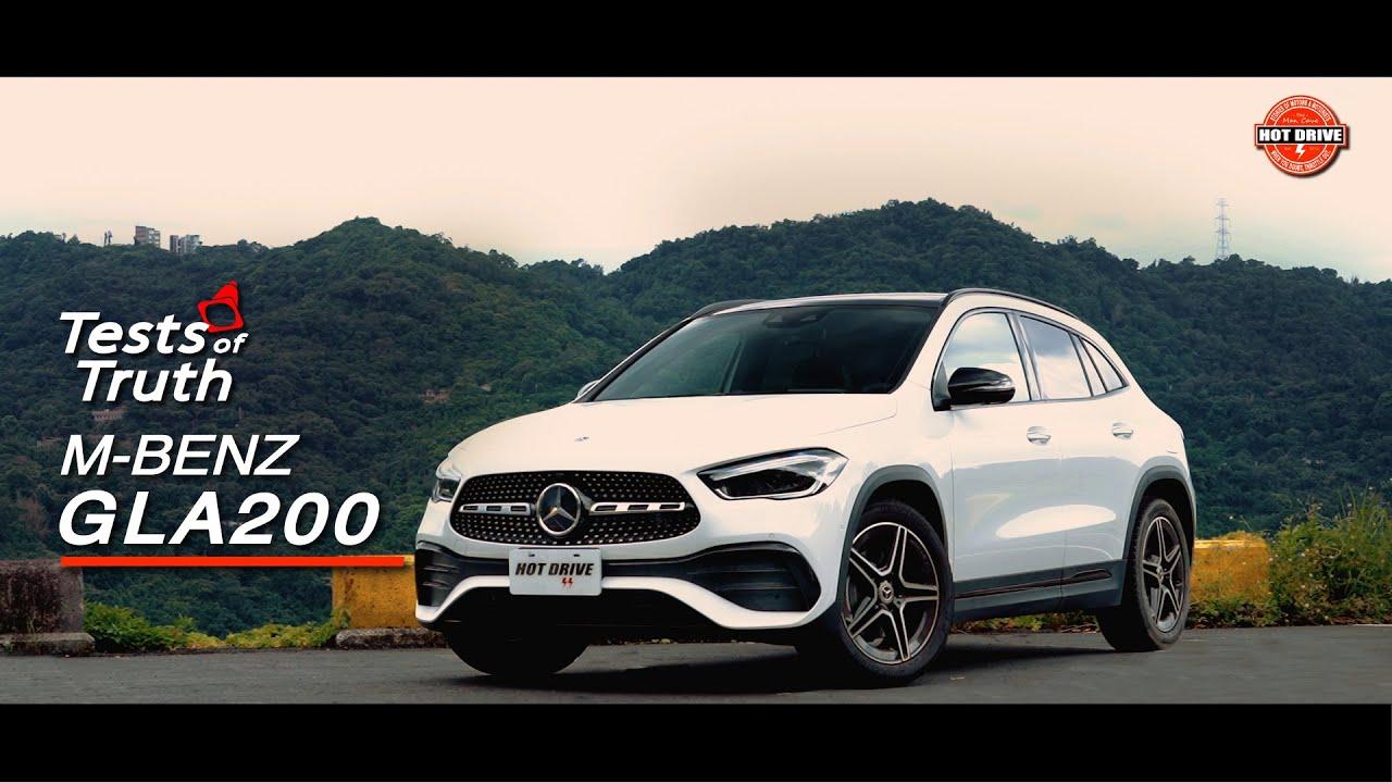[熱駕車測]小明小試,GLA 超有勢 | Mercedes Benz GLA200