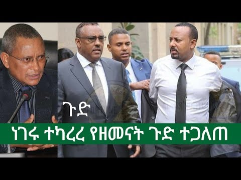TPLF And ADP Things Are Getting So Serious