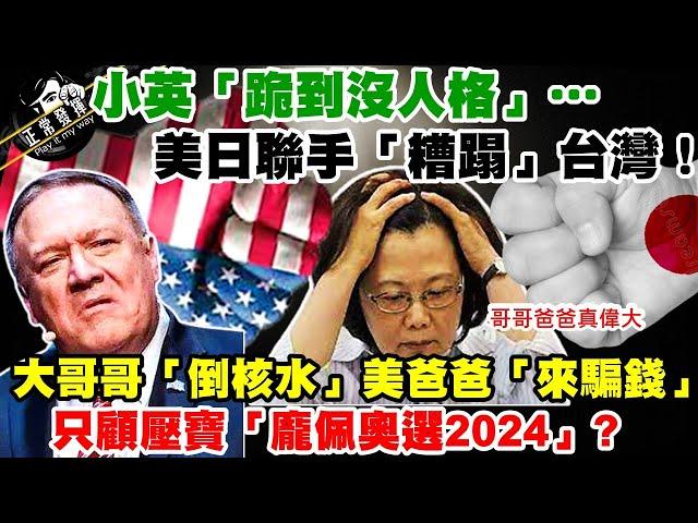 【正常發揮PiMW】小英「跪到沒人格」...任美日「糟蹋」台灣!大哥哥「倒核水」美爸爸「來騙錢」只顧壓寶「龐佩奧選2024」? @正常發揮 20210413 完整版