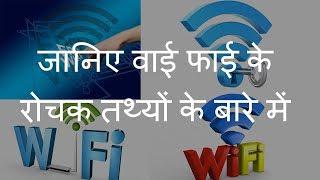जानिए वाई फाई के रोचक तथ्यों के बारे में | Interesting Facts about WiFi | Chotu Nai