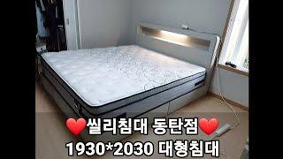 씰리침대 동탄점 동탄배송후기,콘체르토 레귤러킹 매트리스…