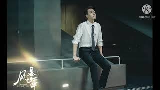 高嘉朗(Gao Jia Lang)- 愛著愛著(Ai Zhe Ai Zhe)(In Love)Ost. 風暴舞 Aka The Dance Of The Storm