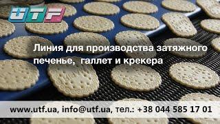 """Линия по производству затяжного печенья, галлет и крекера от компании """"УкрТехноФудз"""""""