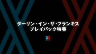 TVアニメ「ダーリン・イン・ザ・フランキス」プレイバック特番