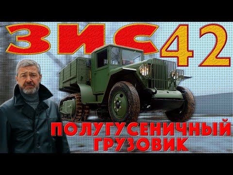 77 ЛЕТ!?!! ГУСЕНИЧНЫЙ ГРУЗОВИК / ЗИС-42 / Иван Зенкевич