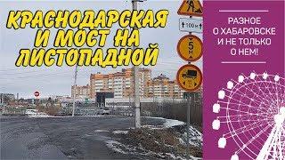 Краснодарская, мост на Листопадной и Ореховая сопка. Хабаровск