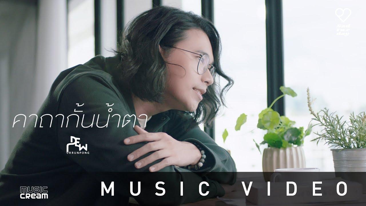 ดิว อรุณพงศ์ - คาถากั้นน้ำตา 【OFFICIAL MV】