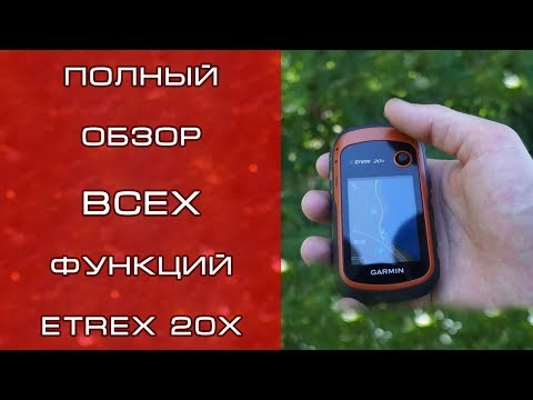 Garmin ETrex 20x -  Обзор всех функций