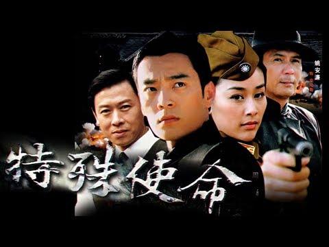 特殊使命01(主演:李光洁,周扬,胡亚捷,姚安濂,蒋小涵)