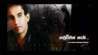 Hamu Weemak Nathi[හමුවීමක් නැති] by Darshana Illangasighe-www.luckradio.com Exclusive Audio Release