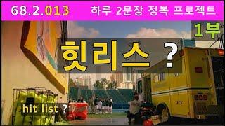 [하루2문장#013] 수사드라마 VS 의학드라마 단골어…