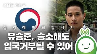 """[김경래의 최강시사] 병무청 """"유승준, 승소해도 입국거부될 수 있어"""""""