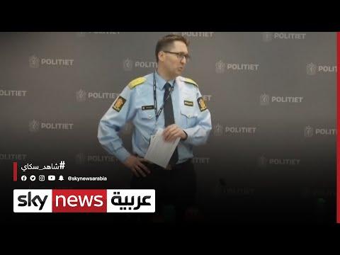 النرويج: منفذ الهجوم اعتنق الإسلام ويحمل أفكارا متطرفة